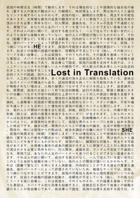 Lost in translation, movie poster, japanese, chinese,