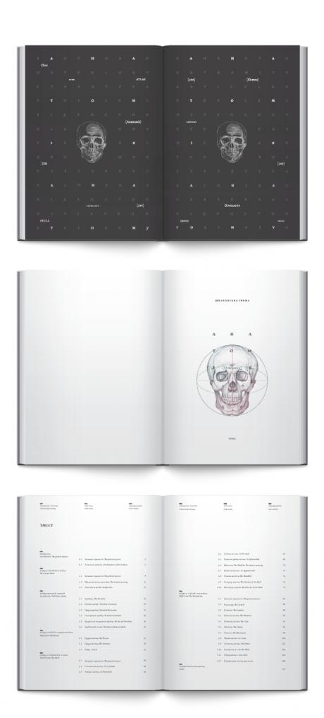 anatomy, osteology, Irene Shkarovska, Kiev, Ukraine, book, book design, illustration, typography, bookbinding, layout